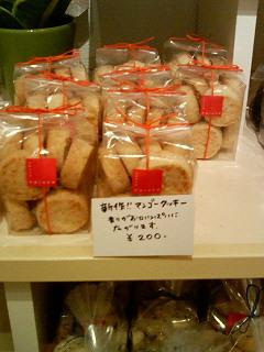 お菓子工房haruko<br />   新作クッキー