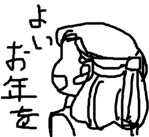 Cocolog_oekaki_2008_12_28_00_59